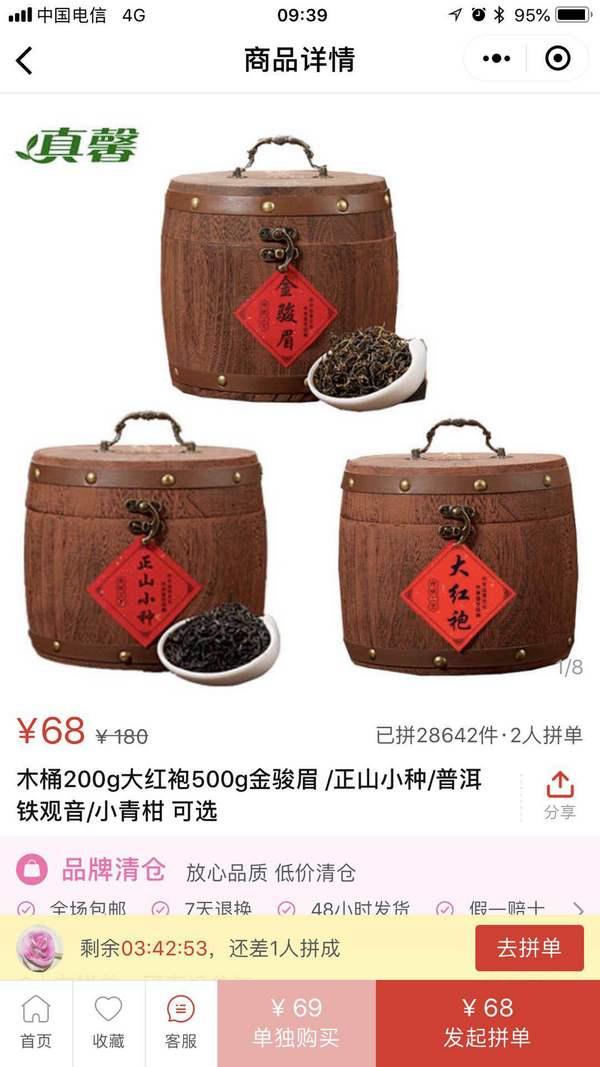 68元够不够买一个质量合格、无毒副作用的木桶,我都表示很大的怀疑……