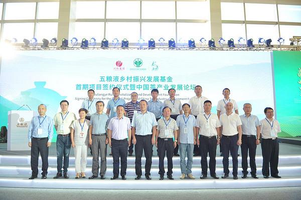 五粮液乡村振兴发展基金首期项目签约仪式