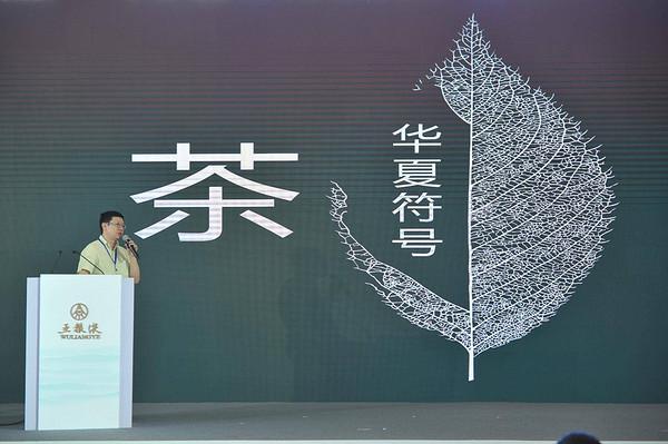 茶语网创始人、总裁张阳发表主旨演讲。