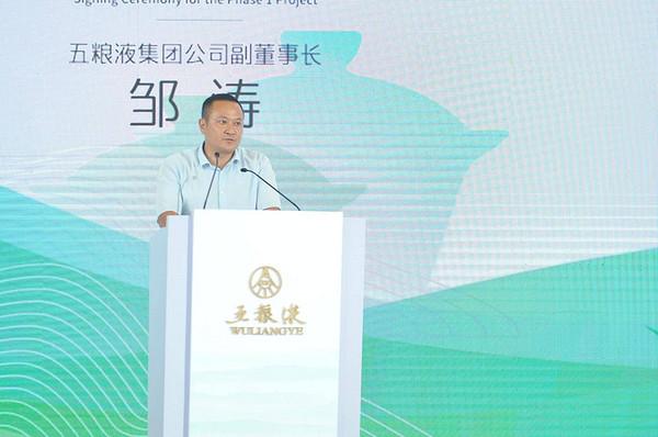 五粮液集团公司副董事长、股份公司常务副总经理邹涛在签约仪式上发表致辞。