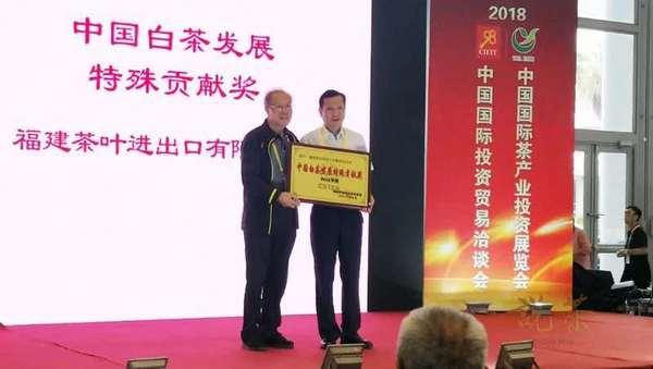 中国白茶发展特殊贡献奖
