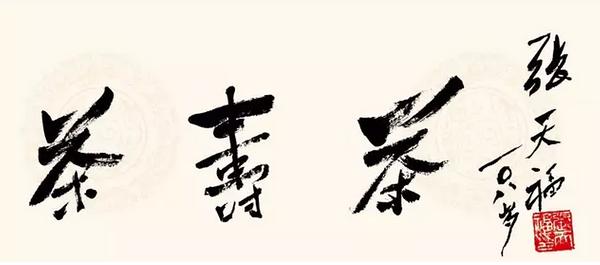 茶寿茶,书法作品