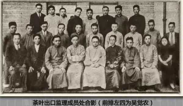 茶叶出口监理成员处合影,吴觉农