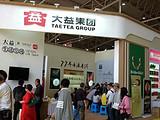 茶转载丨北京茶博会20日开幕,带你提前了解茶博会详情