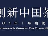 直播预告丨财经评论家叶檀、小罐茶杜国楹、茶里谭琼、国茶实验室罗军等大咖与你共话创新中国茶