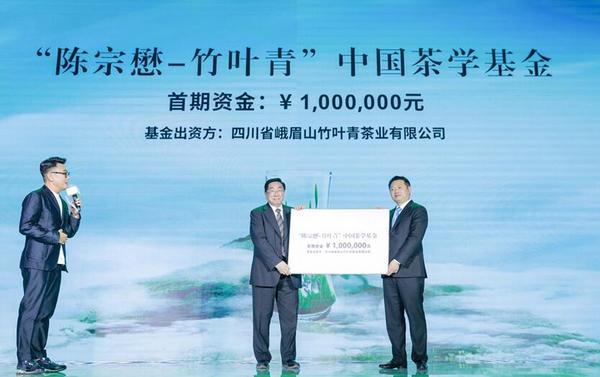 中国茶学基金授牌仪式