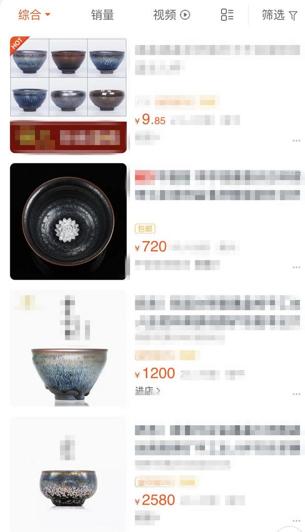 网购平台截图