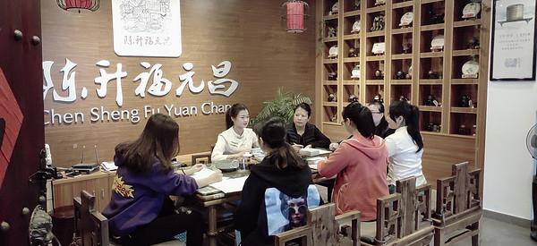 茶艺师,陈升福元昌,茶空间