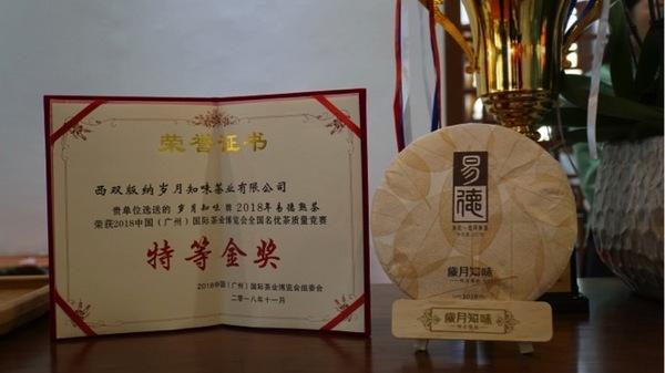荣誉证书,普洱茶,易德