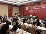 茶转载丨参展企业增长18% 2019天津茶博会6月21-24日梅江会展中心举行