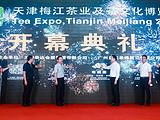 茶转载丨品质全面提升!2019天津茶博会昨日梅江会展中心开幕