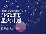 「斗记城市星火计划」大型品牌招商会(西安站、武汉站)即将隆重举行