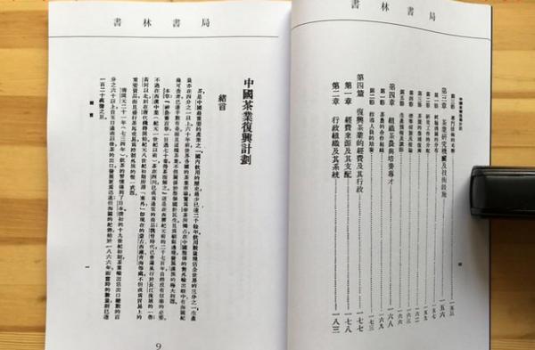 茶书,中国茶业复兴计划