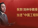 终于实锤了!中国工程院院士增选名单公布!刘仲华教授当选院士!