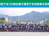 茶转载丨聚焦中国茶产业T20峰会 共谋千年国茶创新升级
