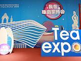大湾区会展业加速复苏 9月珠海首开茶展 2020珠海茶博会将于9月10-13日珠海国际会展中心举行