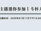直播预告丨真真主播邀你参加【斗杯大会】