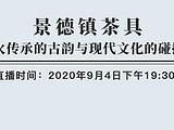 直播预告丨景德镇茶具——千年窑火传承的古韵与现代文化的碰撞与绽放
