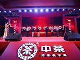 茶转载|独木非林,中茶云南举办2021年全国经销商大会