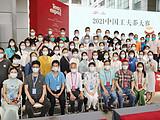 茶转载丨2021中国工夫茶大赛,20多个城市50名选手晋级总决赛