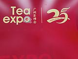 茶转载丨安全第一 2021春季广州茶博会5月30日闭幕