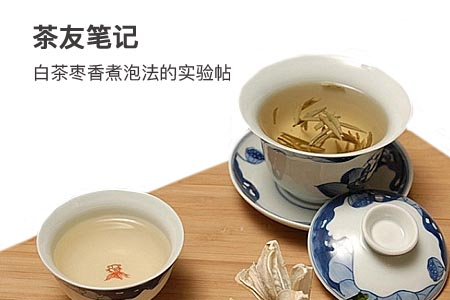 关于白茶枣香煮泡法的实验帖