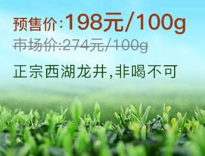 【2017春茶预售】雨前茶·西湖龙井