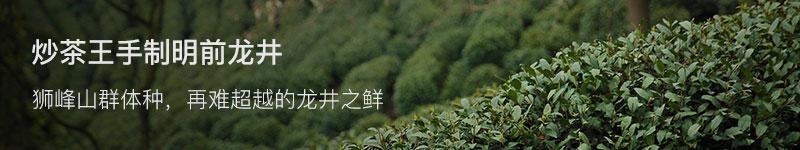 【2017春茶预售】明前茶·狮峰龙井