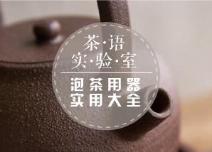 茶语实验室 | 泡茶用器实用大全