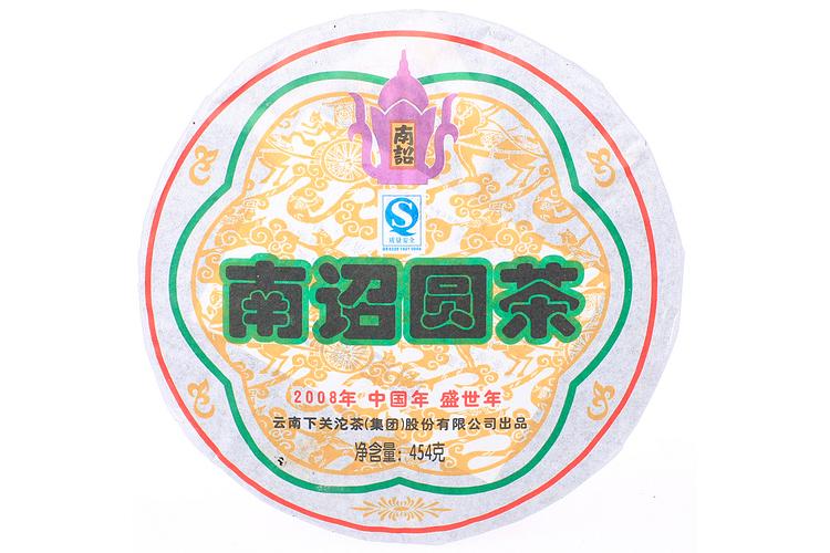 下关 2008年 FT南诏圆茶 454g生茶
