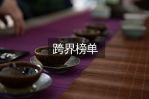 跨界茶排行 TOP5