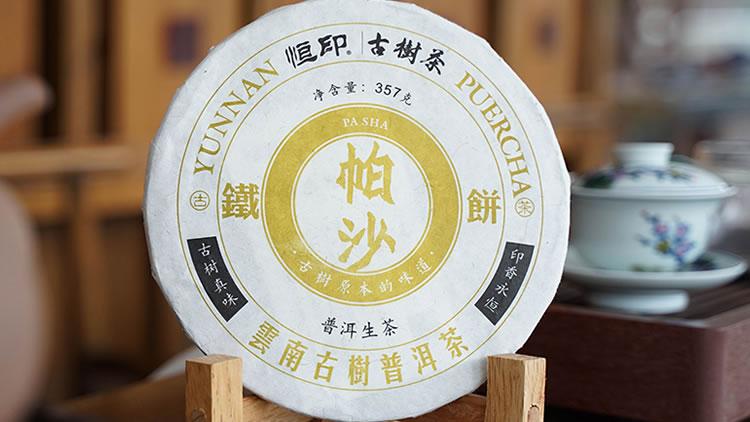 2018年帕沙铁饼,勐海知名小产区百年大树,高性价比名山名寨普洱生茶