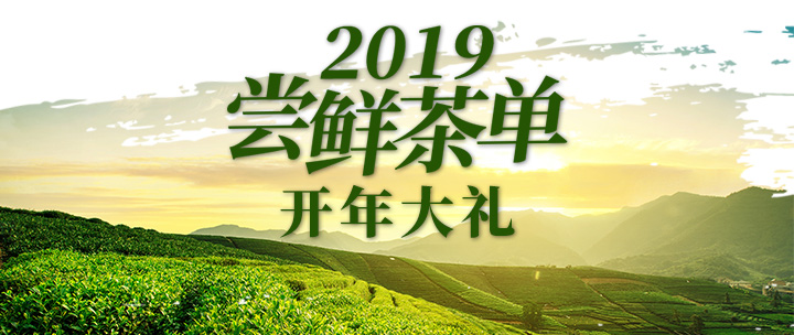 日均8元 喝遍中国核心产区当季鲜茶