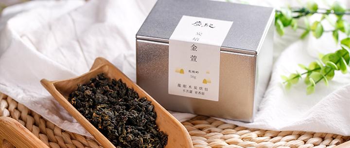 台湾传统炭焙乌龙·炭焙金萱