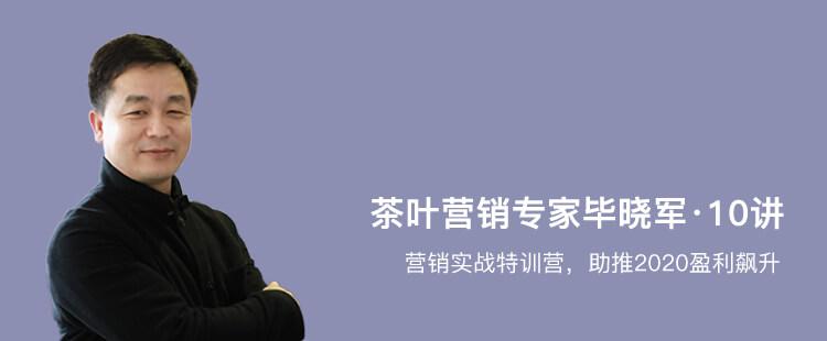 茶语书院·营销专题视频课