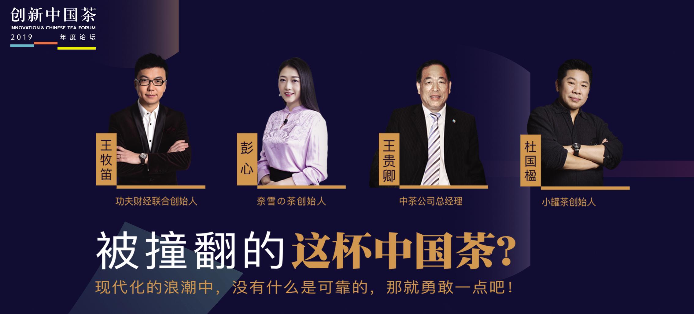 创新中国茶2019年度论坛