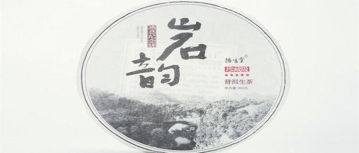 [德鸣堂] 岩韵(2018)