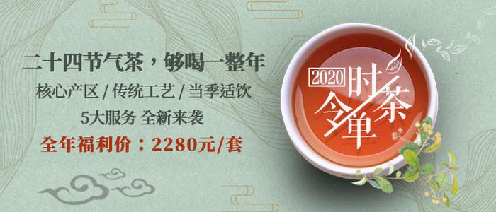 2020年时令茶单,福利价正式开售