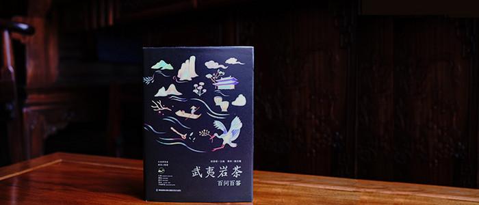 陈郁榕主编《武夷岩茶百问百答》,128元/本