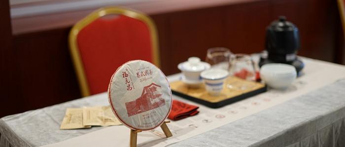奏强音 优产业 深研发 陈升福元昌在京创写易武贡茶新篇章