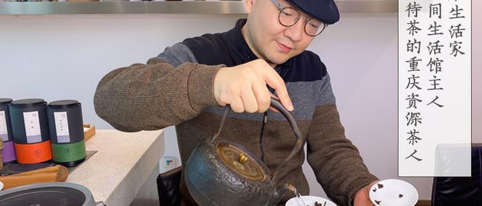 直播预告丨岩茶深似海,应该如何自修呢?