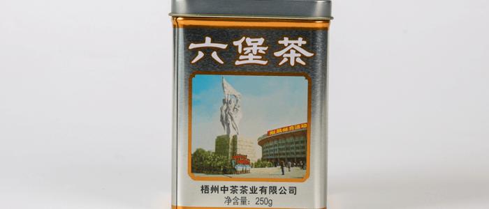 [中茶] 老八中工体罐复刻版8036六堡茶(2018)