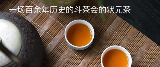 茶语市集天心村状元茶