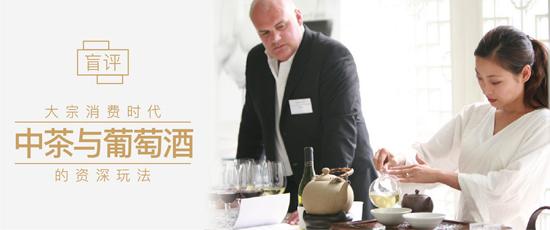 盲评,大宗消费时代中茶与葡萄酒的资深玩法。(爱茶人和红酒客的对话)