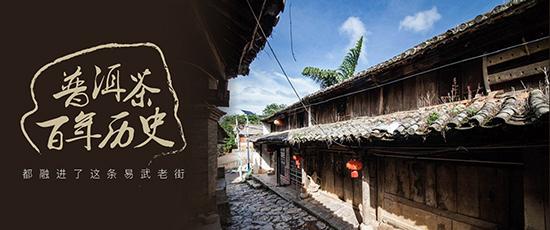 普洱茶数百年的历史 都融入了这条易武老街