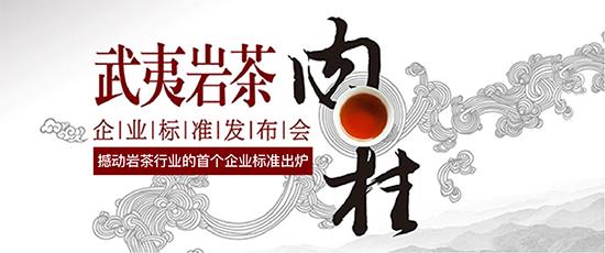 他们让武夷岩茶界炸了窝,有人爱之深!有人恨之切!撼动岩茶行业的首个企业标准出炉