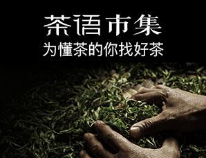茶语市集广告