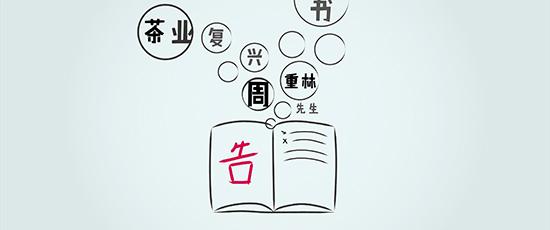 告茶业复兴周重林先生书