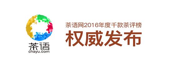 2016千款茶评榜