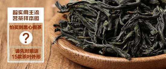 超实用主流茗茶样本图:怕买到黑心假茶?请先对照这15款茶叶外形